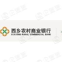 陕西西乡农村商业银行股份有限公司