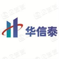 北京华信泰科技股份有限公司