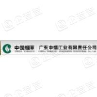 廣東中煙工業有限責任公司
