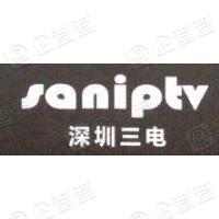 深圳市三电数字技术有限公司