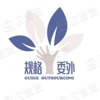北京规格委外技术有限公司