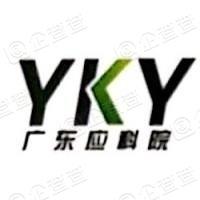 广东应科院投资有限公司