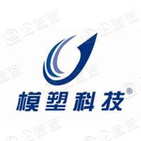 江南模塑科技股份有限公司