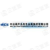 中冶葫芦岛有色金属集团有限公司