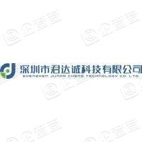 深圳市君达诚科技有限公司