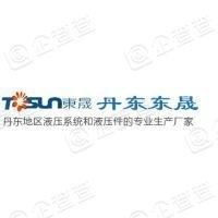 丹东东晟自动化技术有限公司