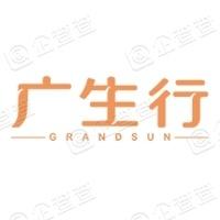 上海广生行母婴用品股份有限公司