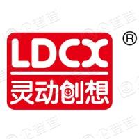 广州灵动创想文化科技有限公司