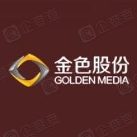 陕西金色西部广告传媒股份有限公司