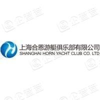 上海合恩游艇俱乐部有限公司
