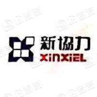 苏州新协力集团有限公司