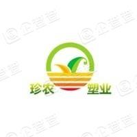 珍农塑业(上海)有限公司