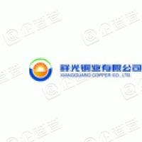 阳谷祥光铜业有限公司