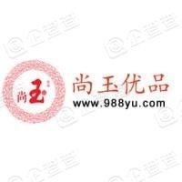 上海尚玉珠宝有限公司