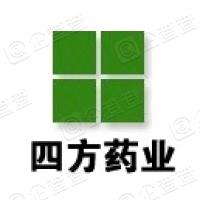 河南省四方药业集团有限公司