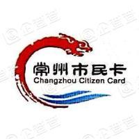 常州市市民卡建设有限公司