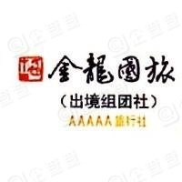 天津市金龙国际旅行社有限责任公司
