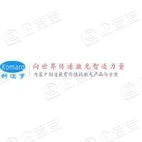 深圳市科迈罗精密设备有限公司