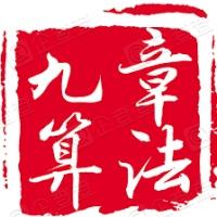 九章算法(杭州)科技有限公司