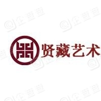 上海贤藏艺术品有限公司