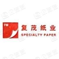 上海复茂纸业有限公司