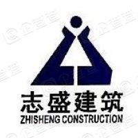 绵阳志盛建筑工程有限公司