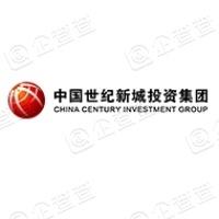 中国世纪新城投资集团有限公司