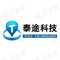 沈阳泰途科技有限公司