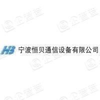 宁波恒贝通信设备有限公司
