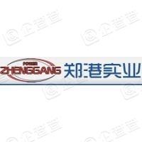 上海郑港实业有限公司
