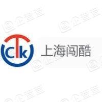 上海闯酷信息科技有限公司