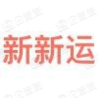上海新新运供应链管理有限公司