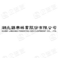 湖北锦睿木业有限公司