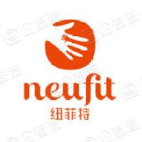 纽菲特乳业(成都)有限公司