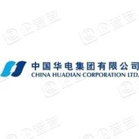 中国华电集团有限公司河北分公司