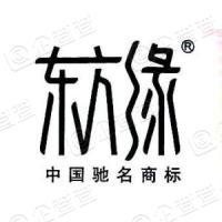 浙江东方缘针织有限公司