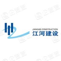 江河建设集团有限公司青海分公司