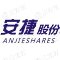 广东安捷供应链管理股份有限公司