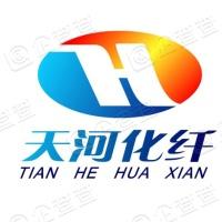 沧州天河化纤制品股份有限公司