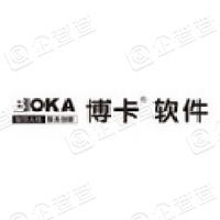 上海博卡软件科技有限公司