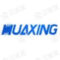 陕西华星科技股份有限公司