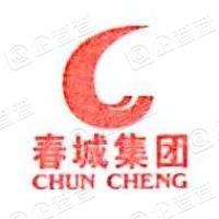 广西春城集团有限公司