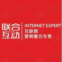 深圳市联合互动信息技术有限公司