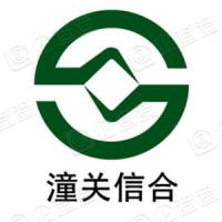潼关县农村信用合作联社