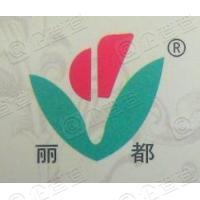 云南丽都花卉发展有限公司