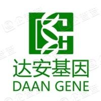 广州达安基因股份有限公司