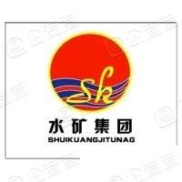 贵州水城矿业股份有限公司