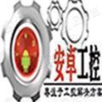 安卓(深圳)工控设备有限公司