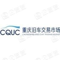 重庆市旧车交易市场有限公司