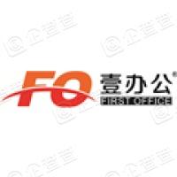 深圳市壹办公科技股份有限公司
